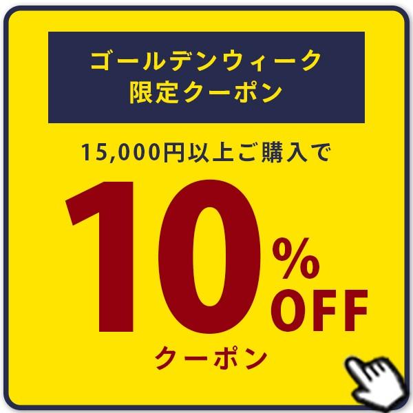 GW限定クーポン配布中!15,000円以上のお買い物で使える10%OFFクーポン