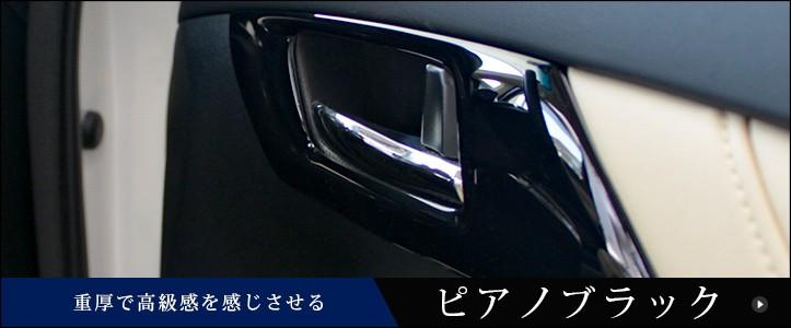 アルファード/ヴェルファイア30系 ピアノブラック