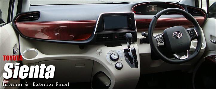 オシャレなインテリアで楽しいドライブ。シエンタ170系インテリアパネル