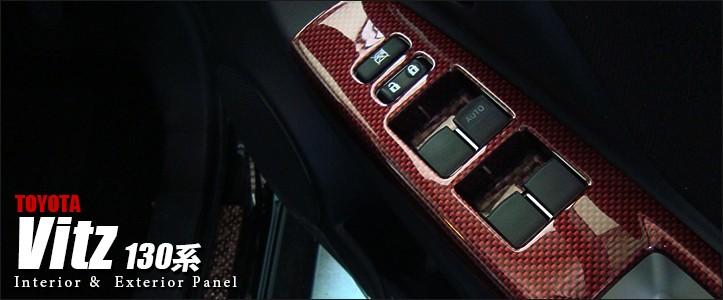 ヴィッツ130系 インテリアパネル