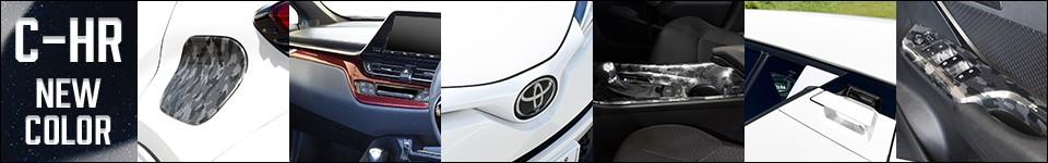 トヨタC-HRに新色デジタルカーボン調が登場!