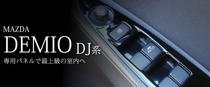 デミオ DJ系インテリアパネル