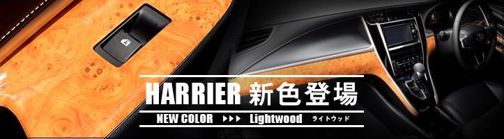 ハリアー 新カラー登場!「ライトウッド」パネル発売