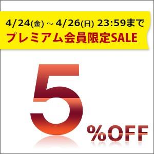 プレミアム会員限定セール開催!店内全品5%OFF!