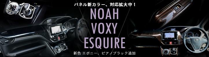 ノア&ヴォクシー&エスクァイア80系インテリアパネル