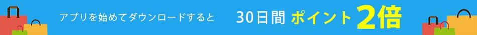 アプリをダウンロードすると30日間Tポイント2倍!