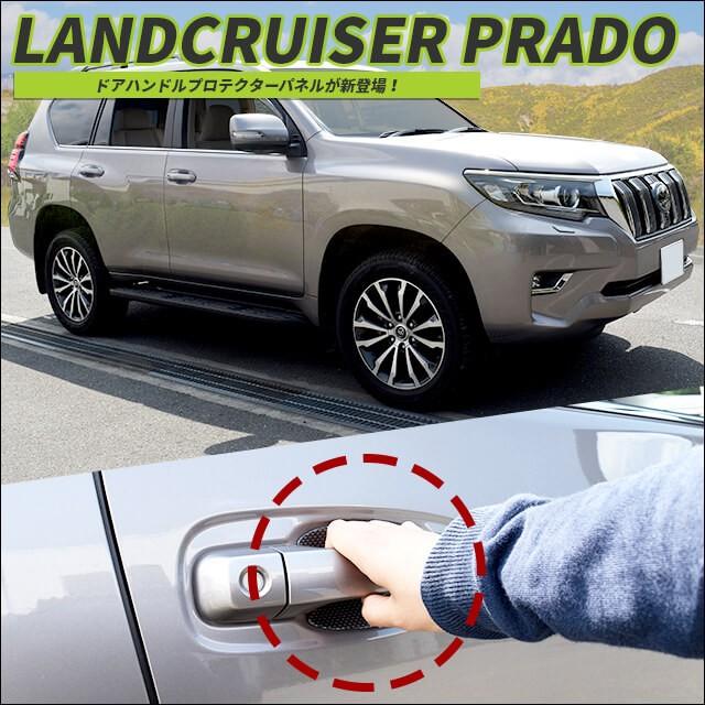 トヨタ ランドクルーザープラド対応ドアハンドルプロテクターパネルが新登場!