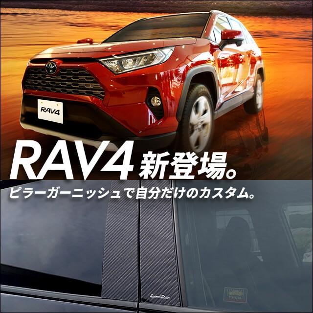 トヨタ RAV4対応ドレスアップパネルが登場 ピラーガーニッシュ
