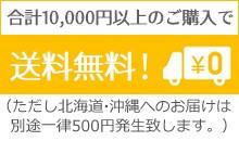 合計10,000円以上のご購入で送料無料!