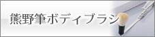 熊野筆ボディブラシ