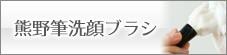 熊野筆洗顔ブラシ
