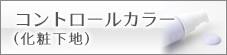 コントロールカラー(化粧下地)