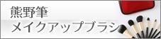 熊野筆 メイクアップブラシ