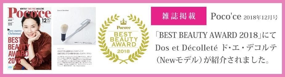 ポコチェ 2018年12月号「BEST BEAUTY AWARD 2018」にてDos et Decollete ド・エ・デコルテ(Newモデル)が紹介されました。