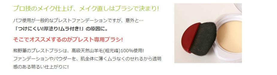 プロ技のメイク仕上げ、メイク直しは熊野筆のプレストブラシで決まり!