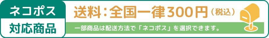 一部商品でネコポスが利用できます。送料全国一律300円。