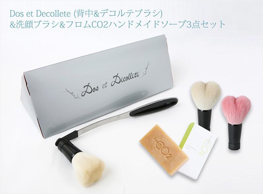 熊野筆 ボディブラシ 背中&デコルテブラシ&洗顔ブラシ&フロムCO2 ハンドメイドソープ3点セット