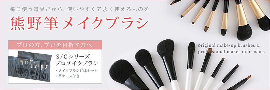 熊野筆メイクブラシ 毎日使う道具だから、使いやすくて永く使えるものを