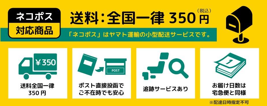 ネコポス対応商品 送料全国一律350円 ポスト直接投函、ご不在時でも安心。追跡サービスあり。お届け日数は宅急便と同様