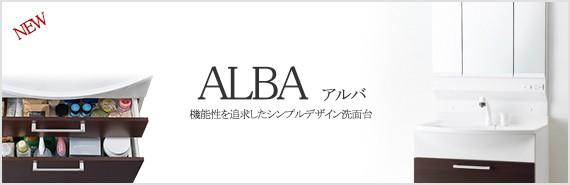 ALBA アルバ