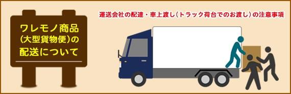 ワレモノ商品(大型貨物便)の配送について