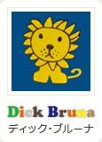 ディック・ブルーナ