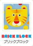 ブリックブロック