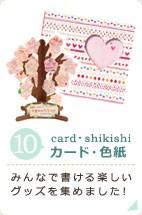 カード・色紙