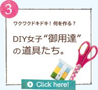 DIY女子の道具たち