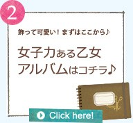乙女アルバム