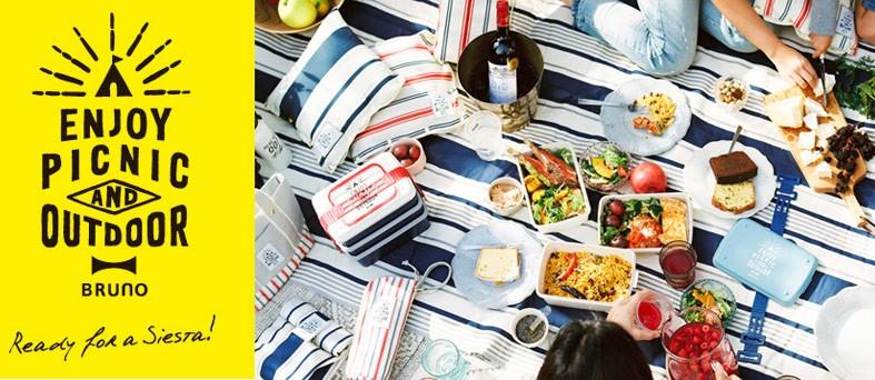 BRUNOピクニック