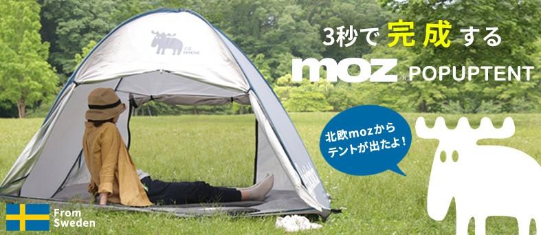 mozテント