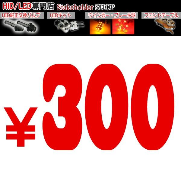 商品の合計金額より300円OFF