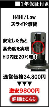 HID内圧20%増バージョン【1年保証&送料無料】汎用HIDコンバージョンキット≪スライド方式H4HI/LO切替≫6000K暗闇を切り裂く蒼白の光…「HOMING-X」ホーミングX