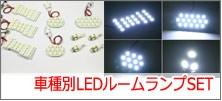 車種別LEDルームランプSET