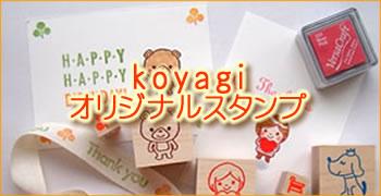 koyagiオリジナルスタンプ