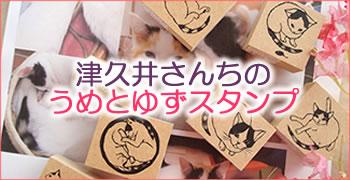 津久井智子オリジナルうめゆずスタンプ