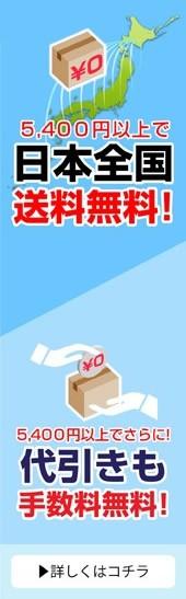 北海道送料無料!5,400円以上で全国送料無料!さらに5,400円以上で代引き手数料も無料!