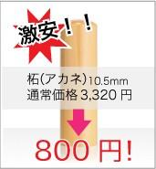 アカネ10.5mm