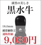 黒水牛18.0mm