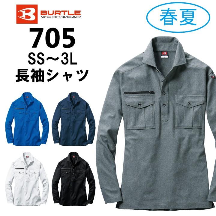 バートル705
