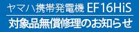 ヤマハ携帯発電機EF16HiS対象品無償修理のお知らせ