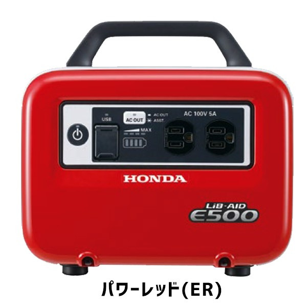 ホンダ 蓄電機 ポータブル電源 E500_JN1 LiB-AID (リベイド)  (アクセサリーソケット充電器付) HONDA 正弦波インバーター 家庭用 発電機並列可|star-fields|16