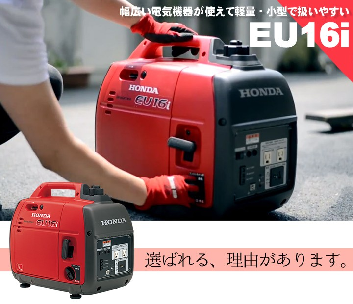 Honda発電機EU16iの特色
