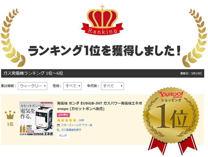 Yahooショッピングデイリー発電機人気ランキング1位を獲得いたしました。