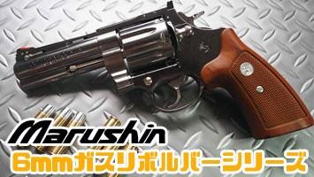 マルシン工業 6mmガスリボルバー
