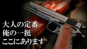 東京マルイ 18才以上用ホップアップ
