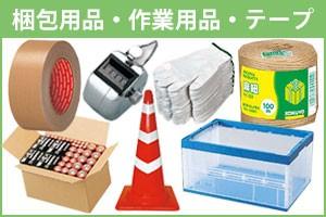 梱包用品・作業用品・テープ