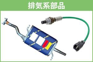 排気系部品