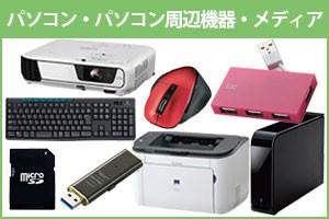 パソコン・パソコン周辺機器・メディア